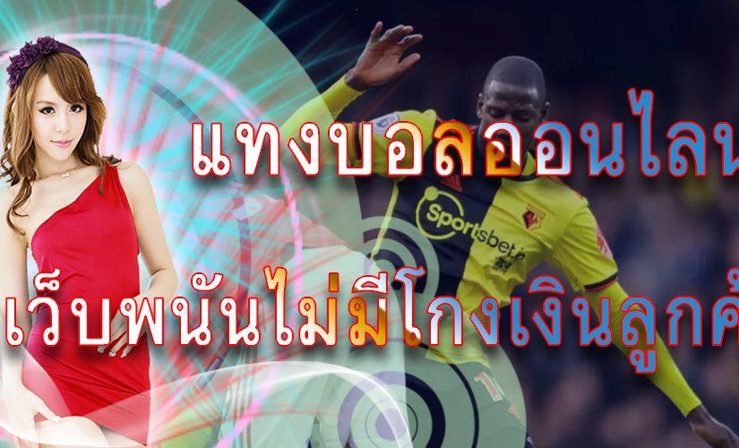 ดูบอลสดช่องไทยรัฐทีวีที่มีการให้บริการที่ดีด้วย